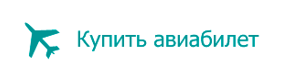 Купить авиабилеты в Испанию из Омска